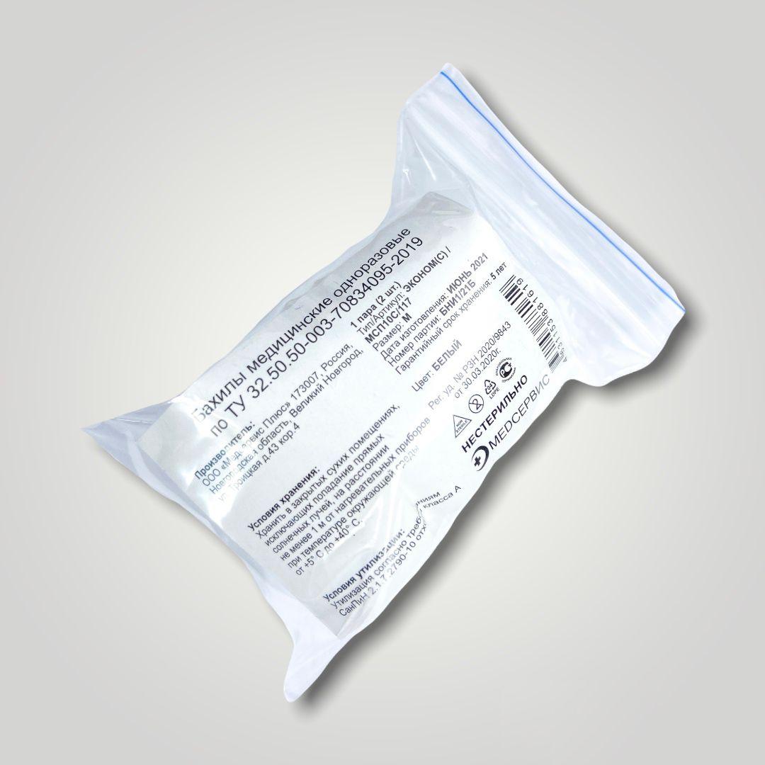 Бахилы медицинские (носки), №1/1000 (в индивидуальной упаковке)