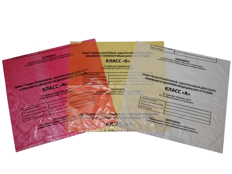 Пакеты для утилизации, размер 330х600 мм (классы А,Б,В)