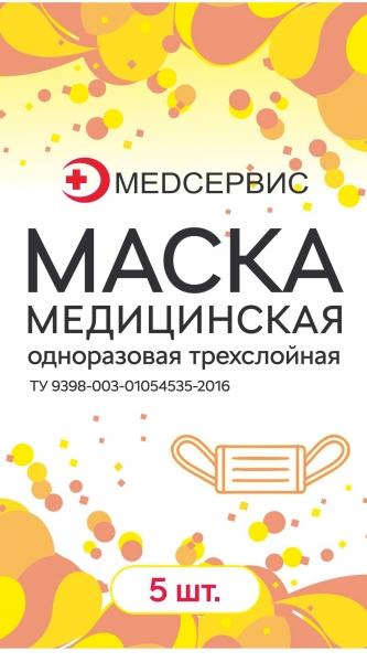 маска медицинская купить оптом